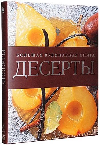 Десерты. Большая кулинарная книга. Сюзанна Ланг фото