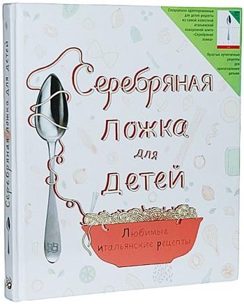 Серебряная ложка для детей. Любимые итальянские рецепты. Аманда Грант фото