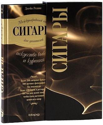 Сигары. Международный гид для ценителей. Д.Резник фото