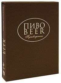 Книга BBPG Пиво. Провідник. Олександр Петроченков 2009 (футляр) фото