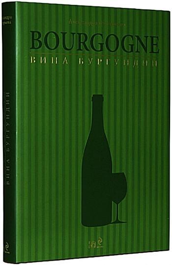 Книга BBPG Вина Бургундії. Олександра Григорьєва. 2010 фото