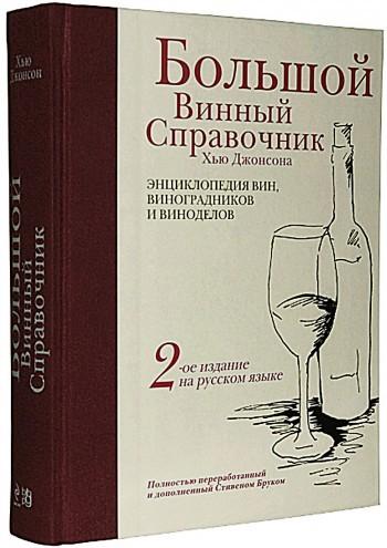 Большой винный справочник. Хью Джонсон, 2010 фото