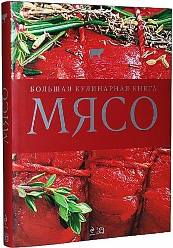 Мясо. Большая кулирнарная книга 2010 ред. Астрид Матэ фото