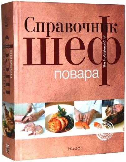 Книга BBPG Справочник Шеф повара. Кулинарный институт Америки. 2007 фото