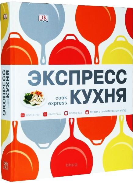 Экспресс-кухня. Хизер Уинни, 2010 фото