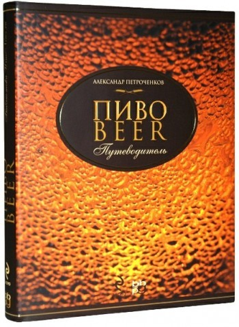 Пиво. Путеводитель. Александр Петроченков. 2009 фото