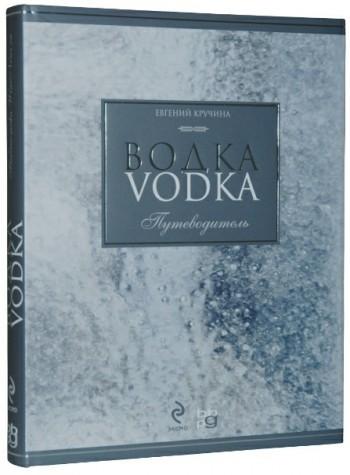 Книга BBPG Горілка Провідник. Евген Кручина 2009 фото