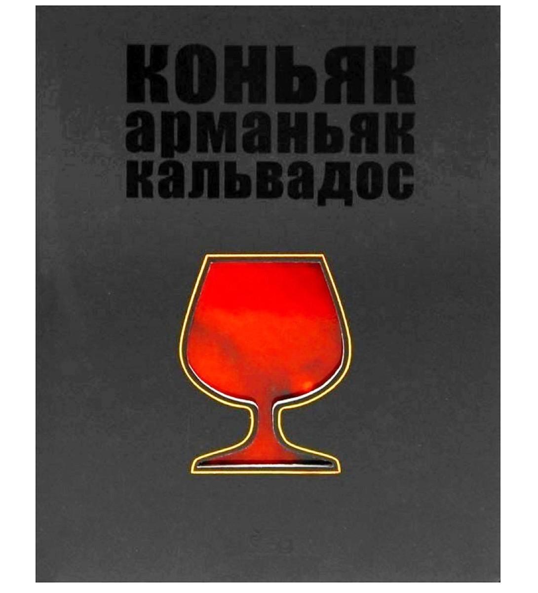 Книга Коньяк. Арманьяк. Кальвадос. Євген Кручіна 2012 фото