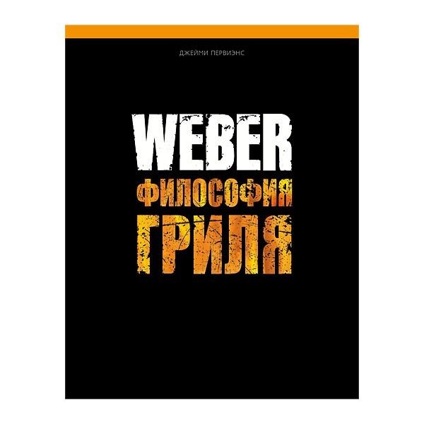 Книга Weber Философия гриля фото