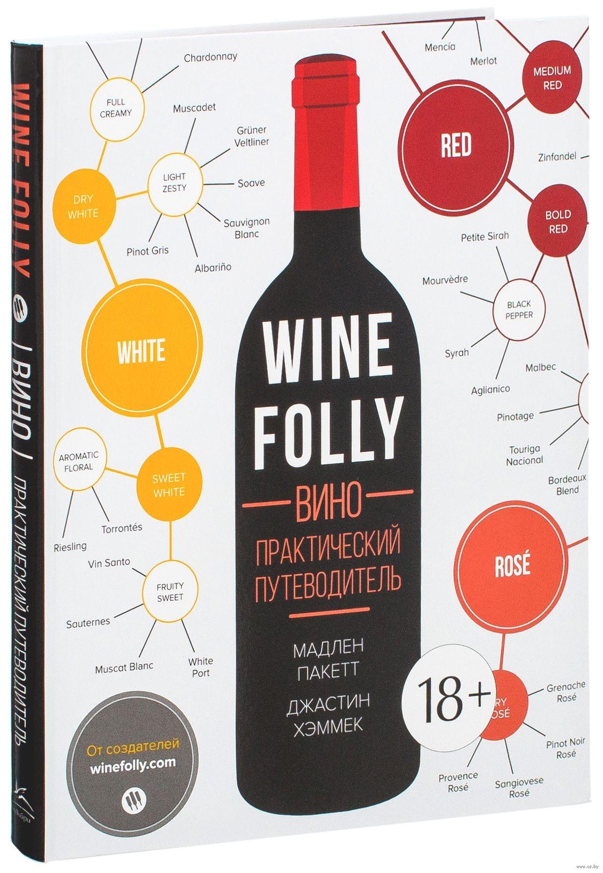 Книга Wine Folly Вино фото