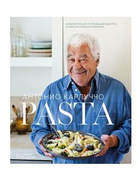 Антоніо Карлуччо Pasta фото